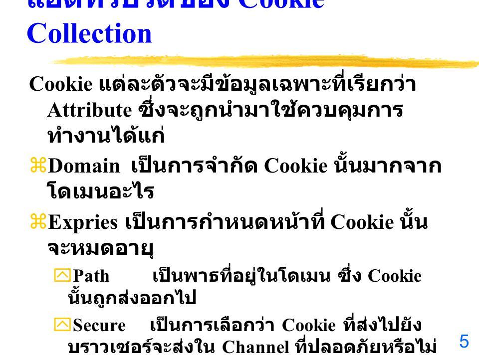 แอตทริบิวต์ของ Cookie Collection
