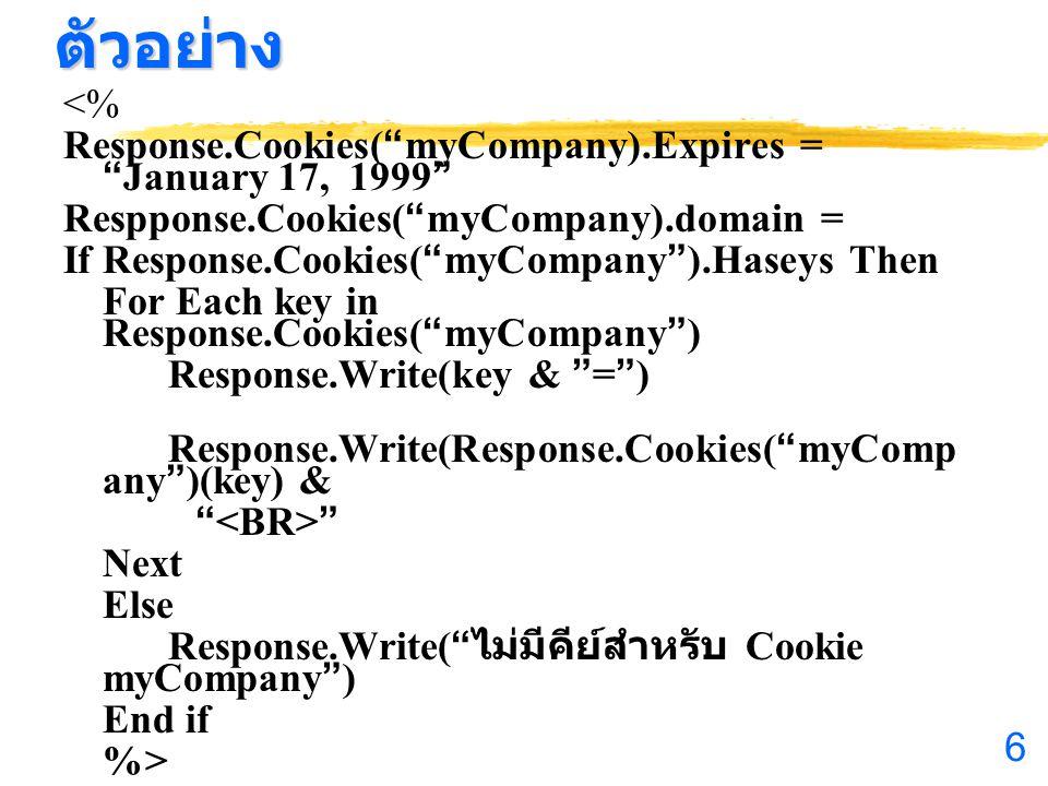 ตัวอย่าง <% Response.Cookies( myCompany).Expires = January 17, 1999 Respponse.Cookies( myCompany).domain =