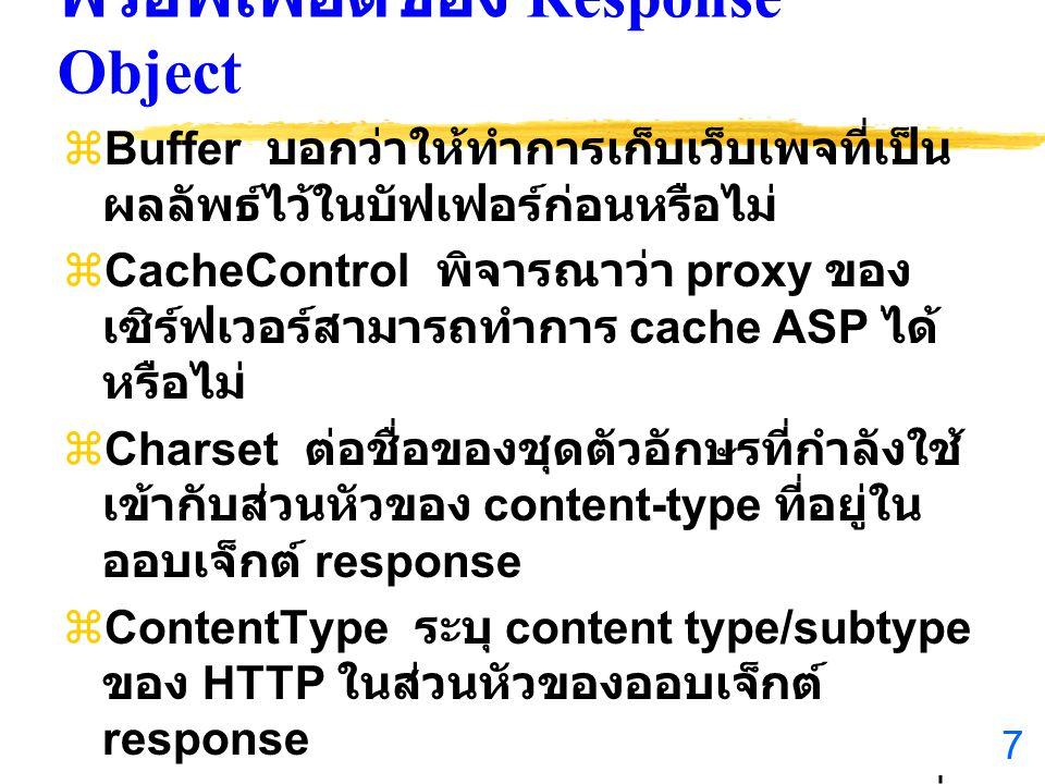 พรอพเพอ์ตี้ของ Response Object