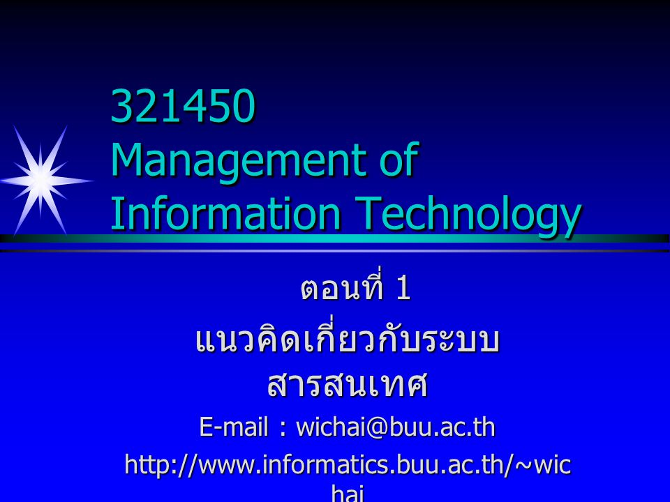 321450 Management of Information Technology