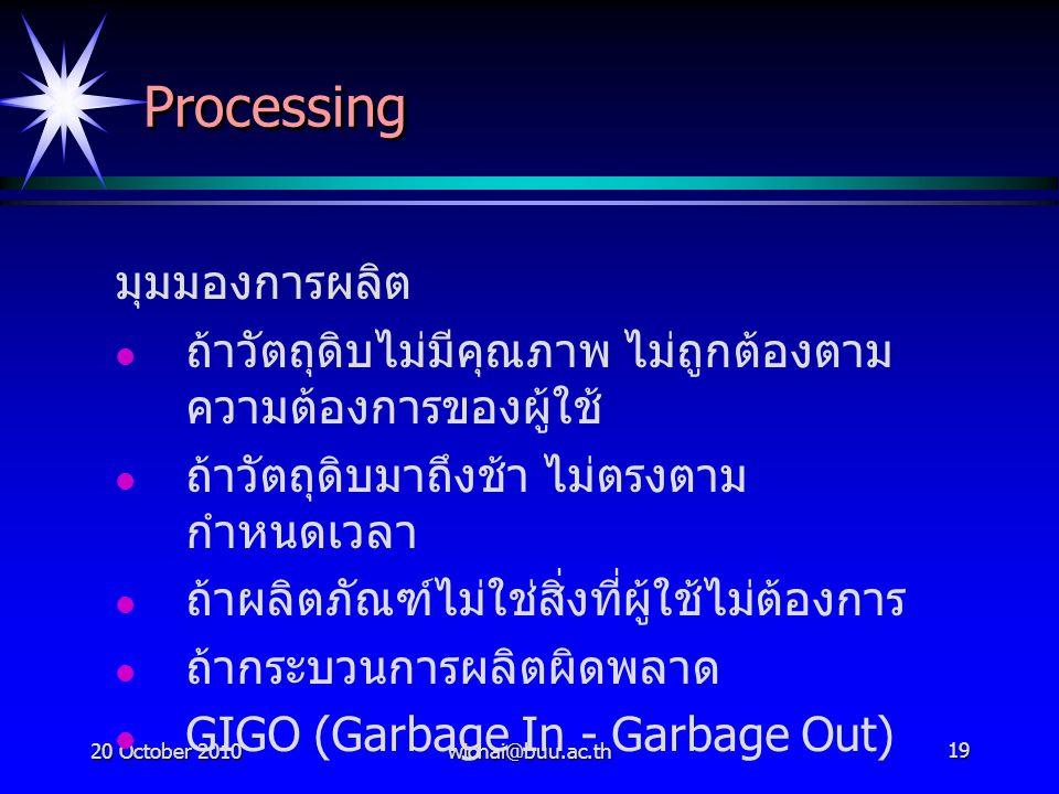 Processing มุมมองการผลิต