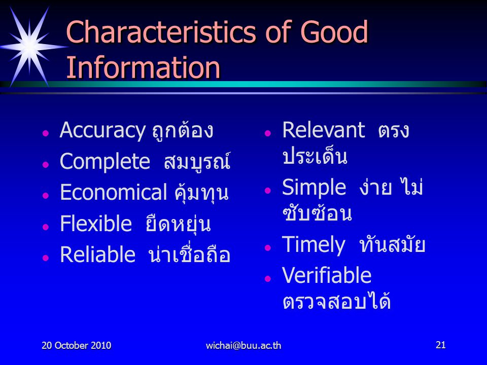 Characteristics of Good Information