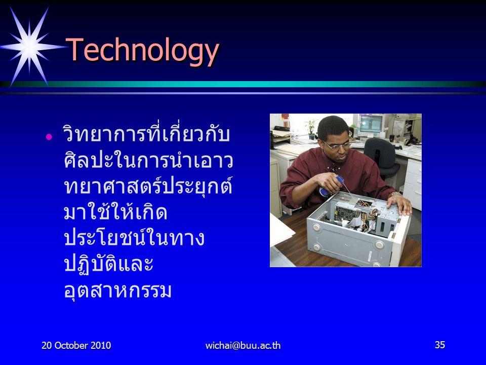 Technology วิทยาการที่เกี่ยวกับศิลปะในการนำเอาวทยาศาสตร์ประยุกต์ มาใช้ให้เกิดประโยชน์ในทางปฏิบัติและอุตสาหกรรม.