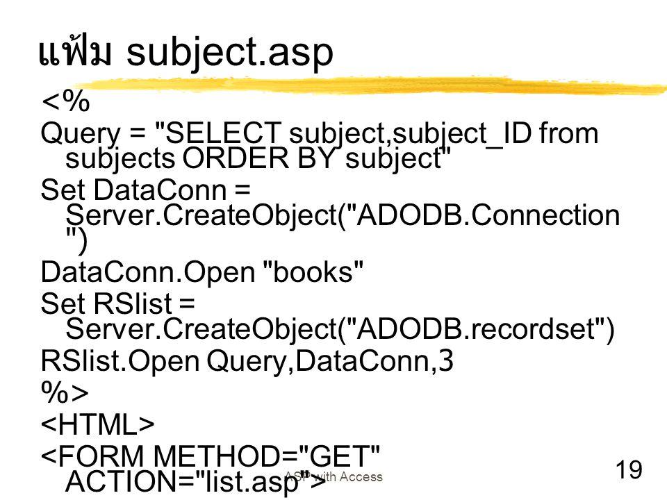 แฟ้ม subject.asp <% Query = SELECT subject,subject_ID from subjects ORDER BY subject Set DataConn = Server.CreateObject( ADODB.Connection )