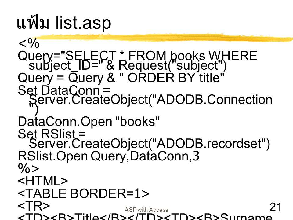 แฟ้ม list.asp <% Query= SELECT * FROM books WHERE subject_ID= & Request( subject ) Query = Query & ORDER BY title