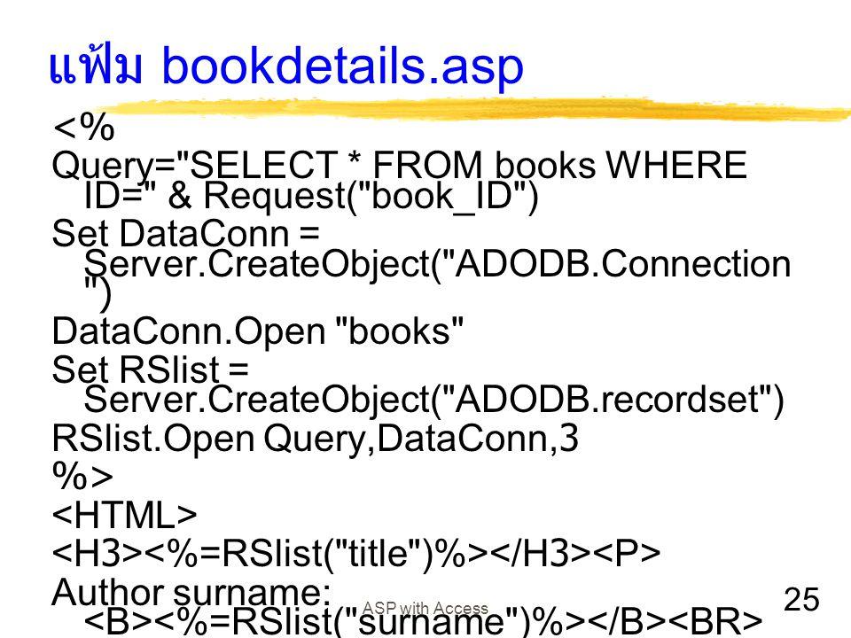 แฟ้ม bookdetails.asp <%