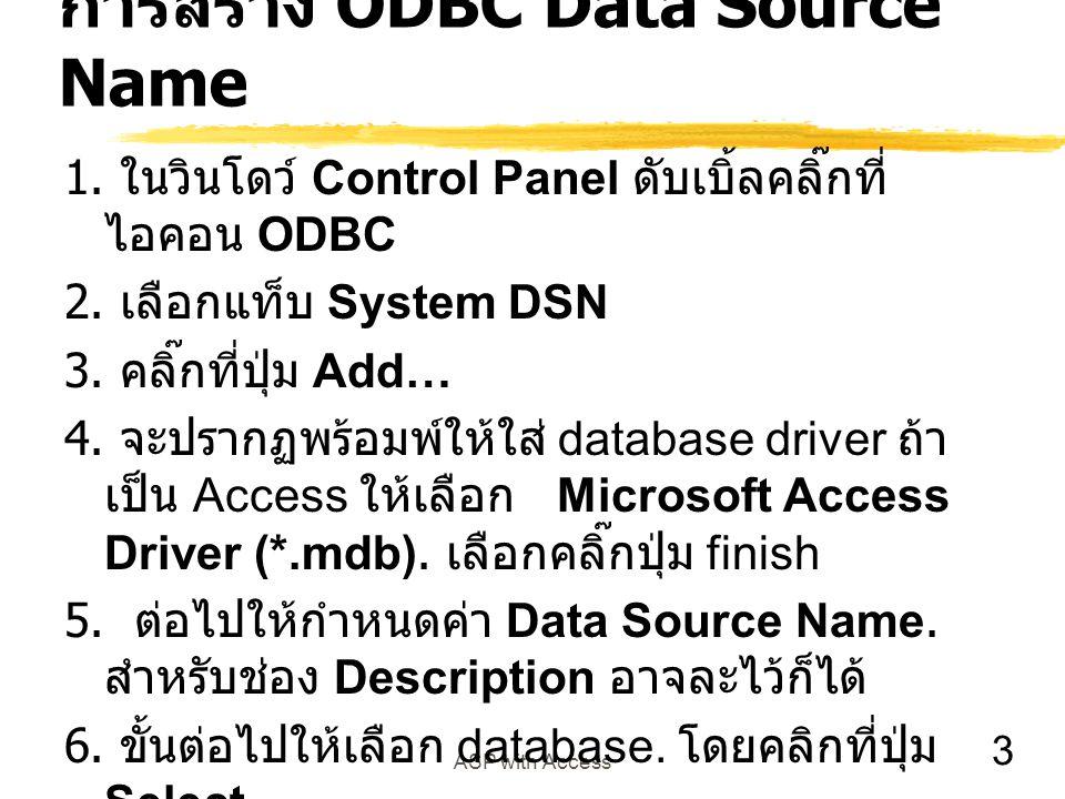 การสร้าง ODBC Data Source Name