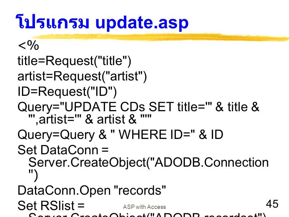 โปรแกรม update.asp <% title=Request( title )