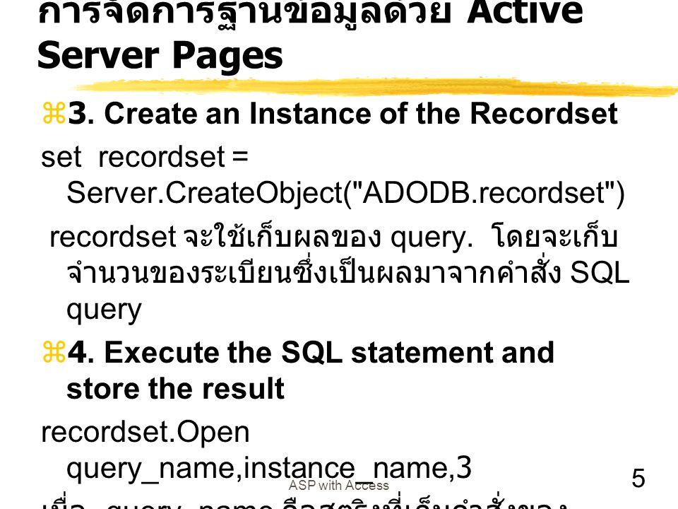 การจัดการฐานข้อมูลด้วย Active Server Pages