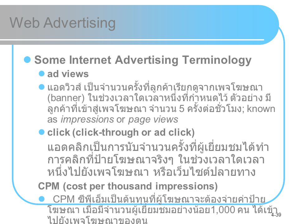 Web Advertising Some Internet Advertising Terminology ad views