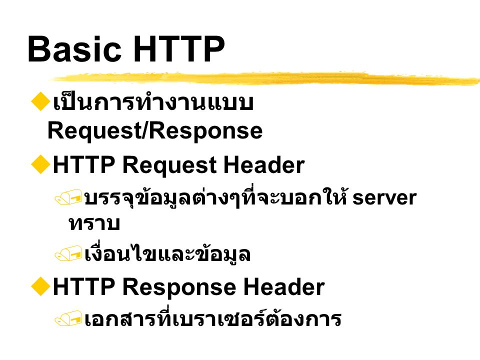 Basic HTTP เป็นการทำงานแบบ Request/Response HTTP Request Header