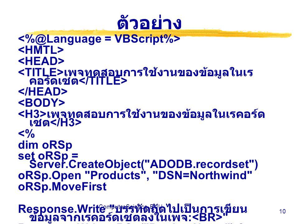 ตัวอย่าง <%@Language = VBScript%> <HMTL> <HEAD>