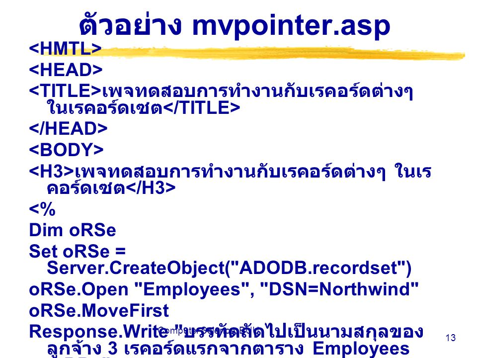 ตัวอย่าง mvpointer.asp