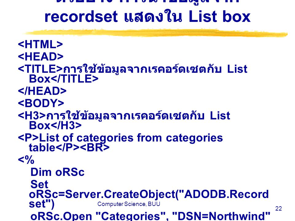 ตัวอย่าง การนำข้อมูลจาก recordset แสดงใน List box