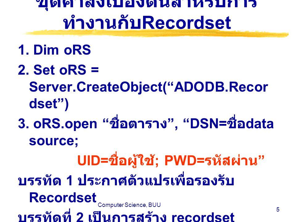 ชุดคำสั่งเบื้องต้นสำหรับการทำงานกับRecordset