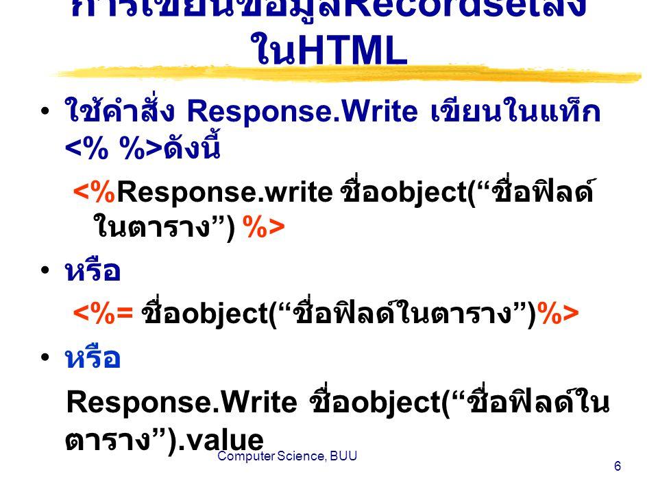 การเขียนข้อมูลRecordsetลงในHTML