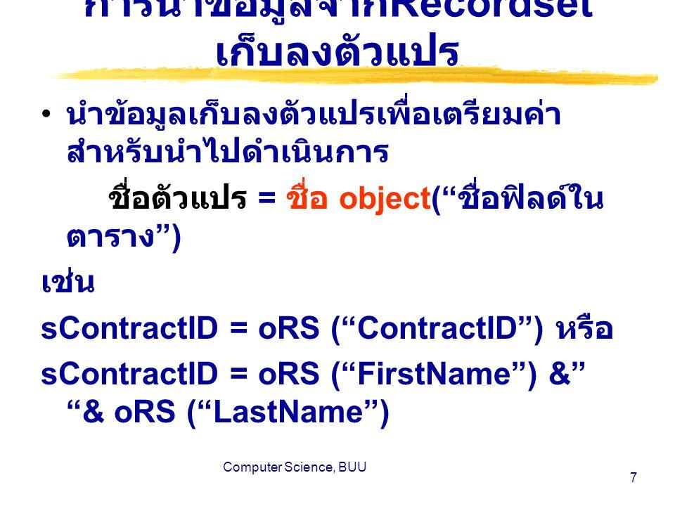 การนำข้อมูลจากRecordsetเก็บลงตัวแปร