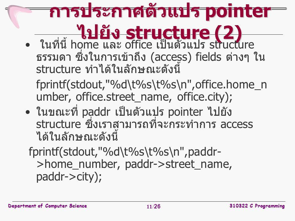 การประกาศตัวแปร pointer ไปยัง structure (2)