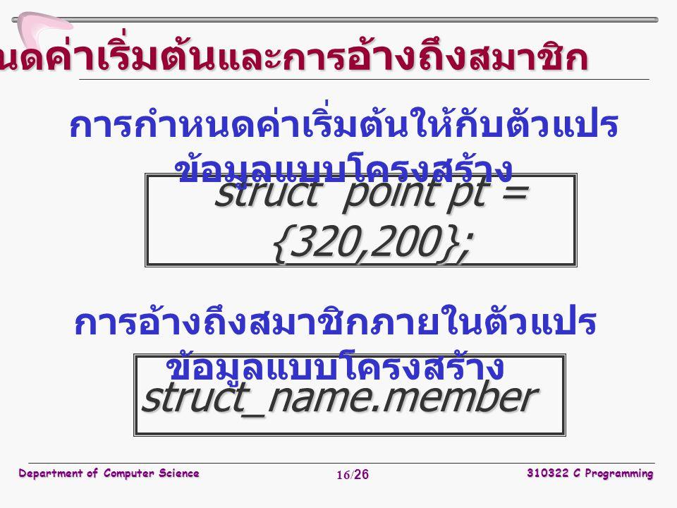 struct point pt = {320,200}; struct_name.member