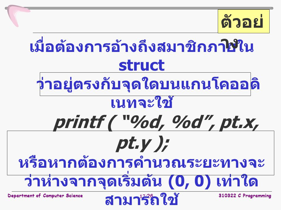 printf ( %d, %d , pt.x, pt.y );