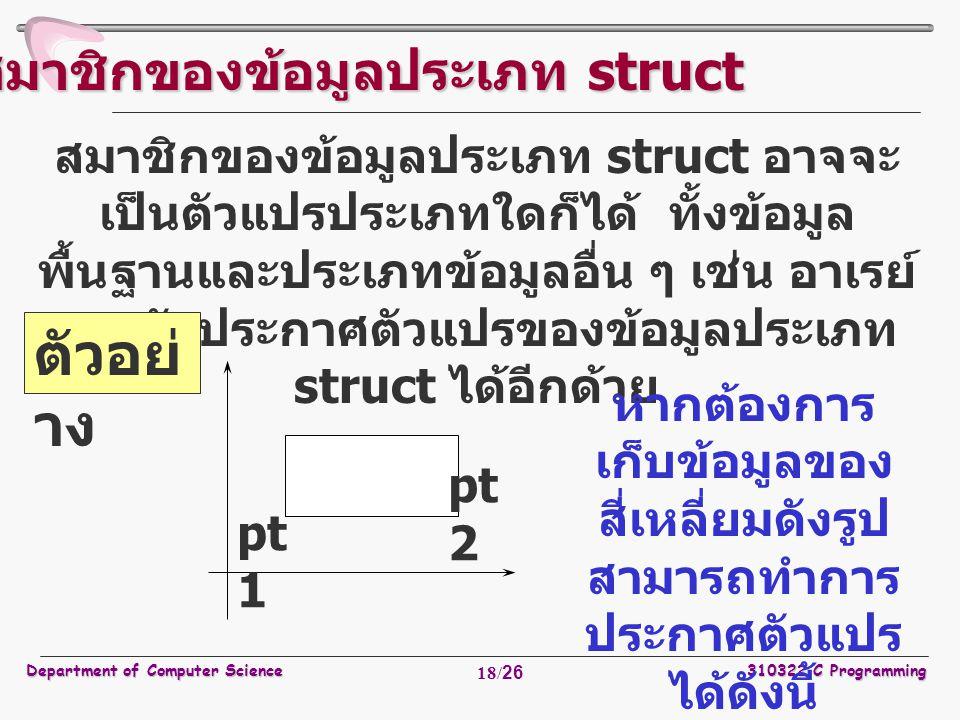 ตัวอย่าง สมาชิกของข้อมูลประเภท struct