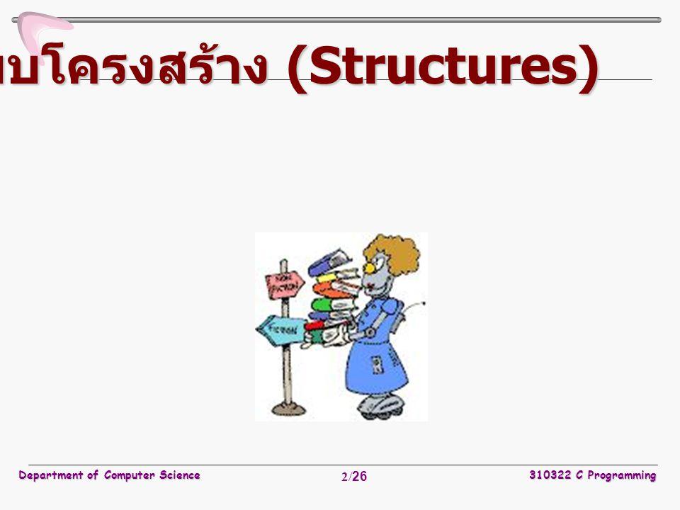 ข้อมูลแบบโครงสร้าง (Structures)