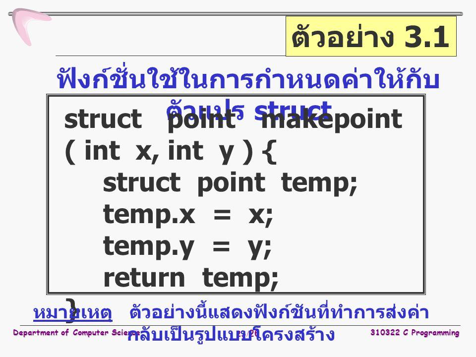 ตัวอย่าง 3.1 ฟังก์ชั่นใช้ในการกำหนดค่าให้กับตัวแปร struct