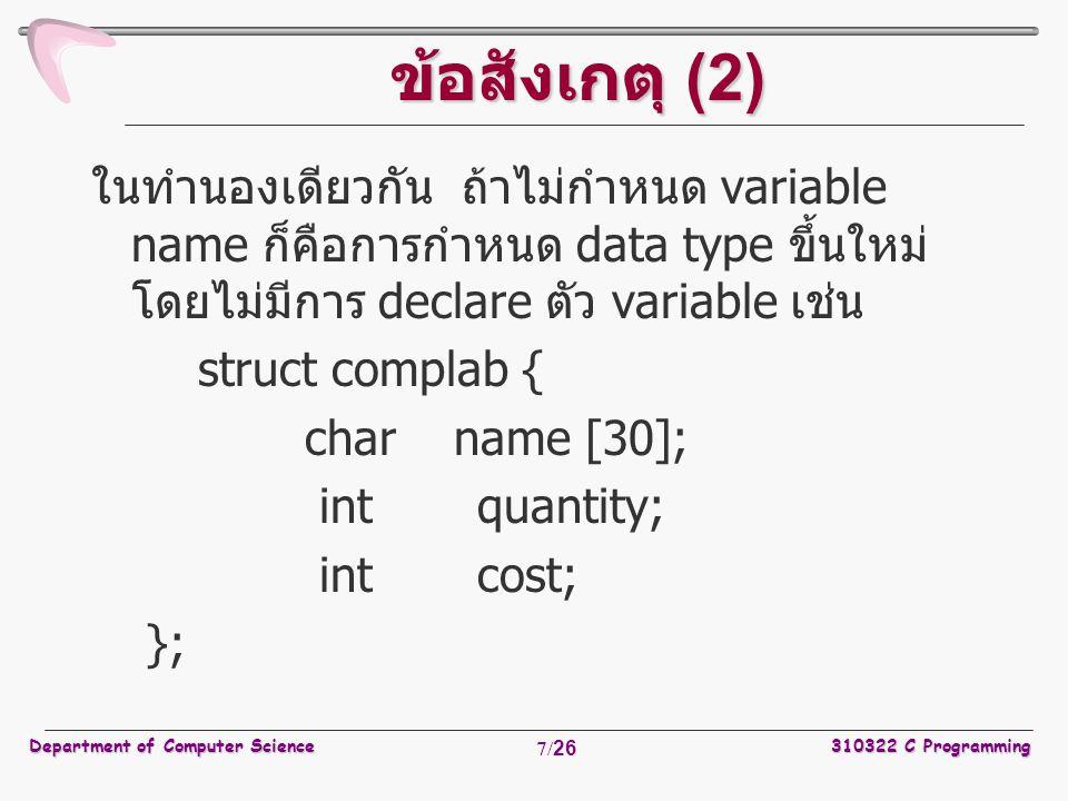 ข้อสังเกตุ (2) ในทำนองเดียวกัน ถ้าไม่กำหนด variable name ก็คือการกำหนด data type ขึ้นใหม่ โดยไม่มีการ declare ตัว variable เช่น.