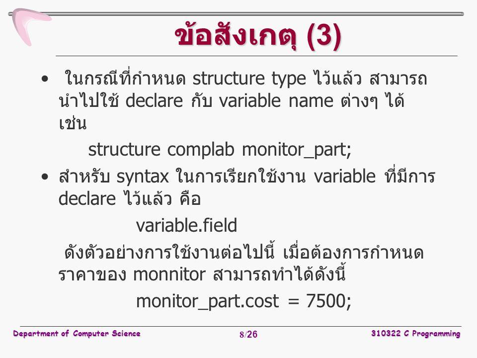 ข้อสังเกตุ (3) ในกรณีที่กำหนด structure type ไว้แล้ว สามารถนำไปใช้ declare กับ variable name ต่างๆ ได้ เช่น.