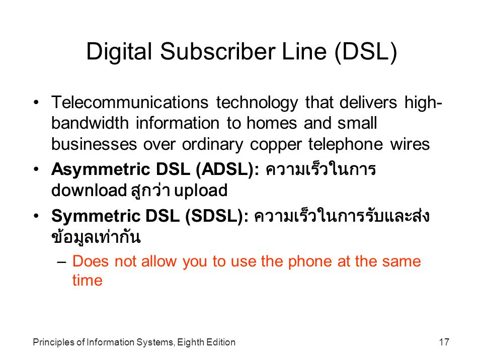 Digital Subscriber Line (DSL)‏
