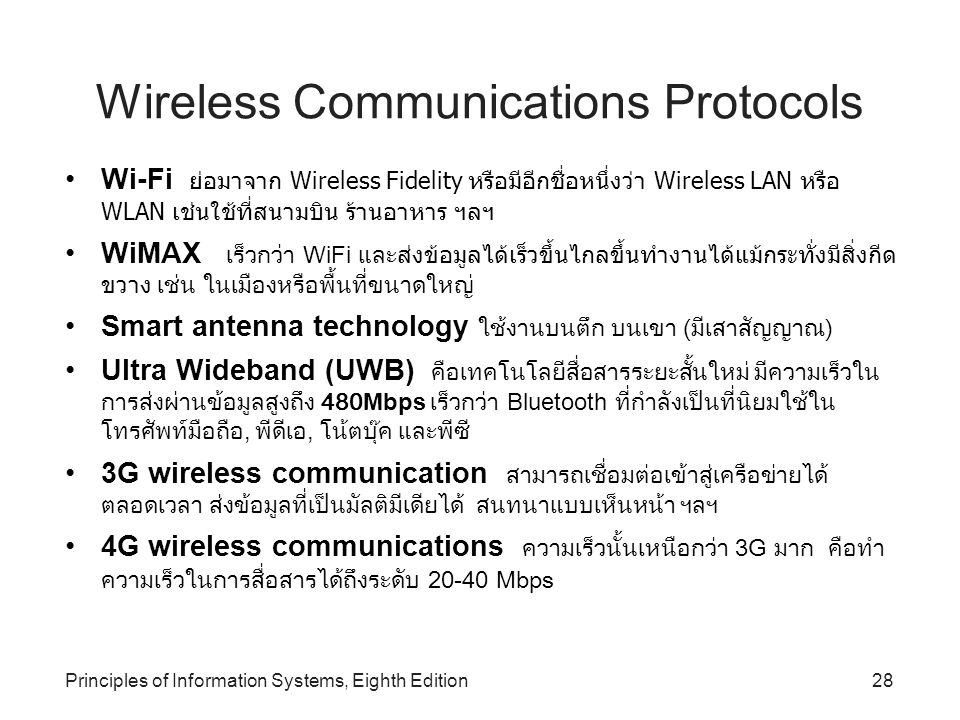 Wireless Communications Protocols