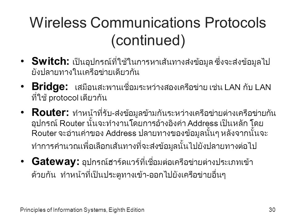 Wireless Communications Protocols (continued)‏