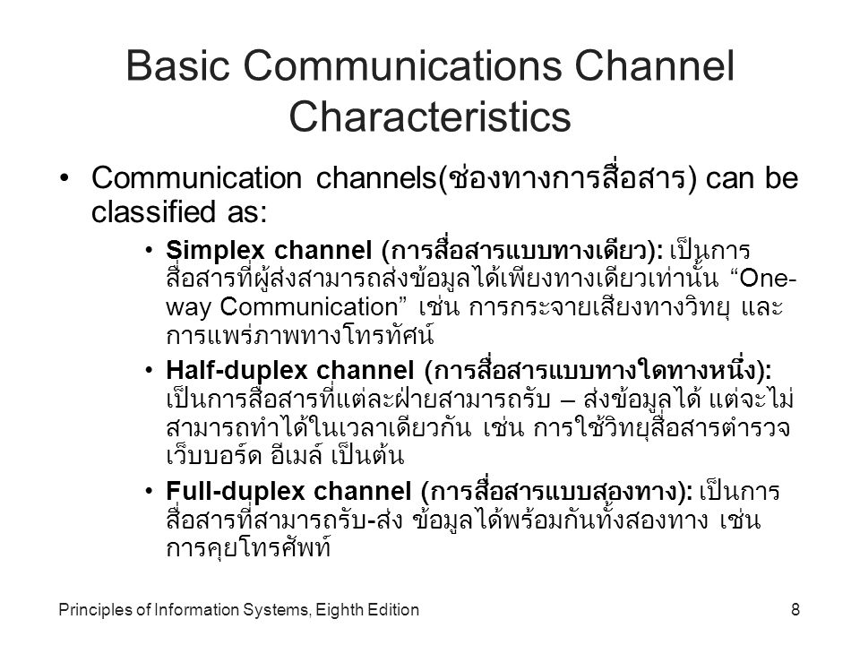 Basic Communications Channel Characteristics