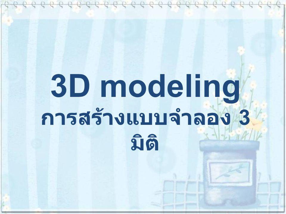 3D modeling การสร้างแบบจำลอง 3 มิติ