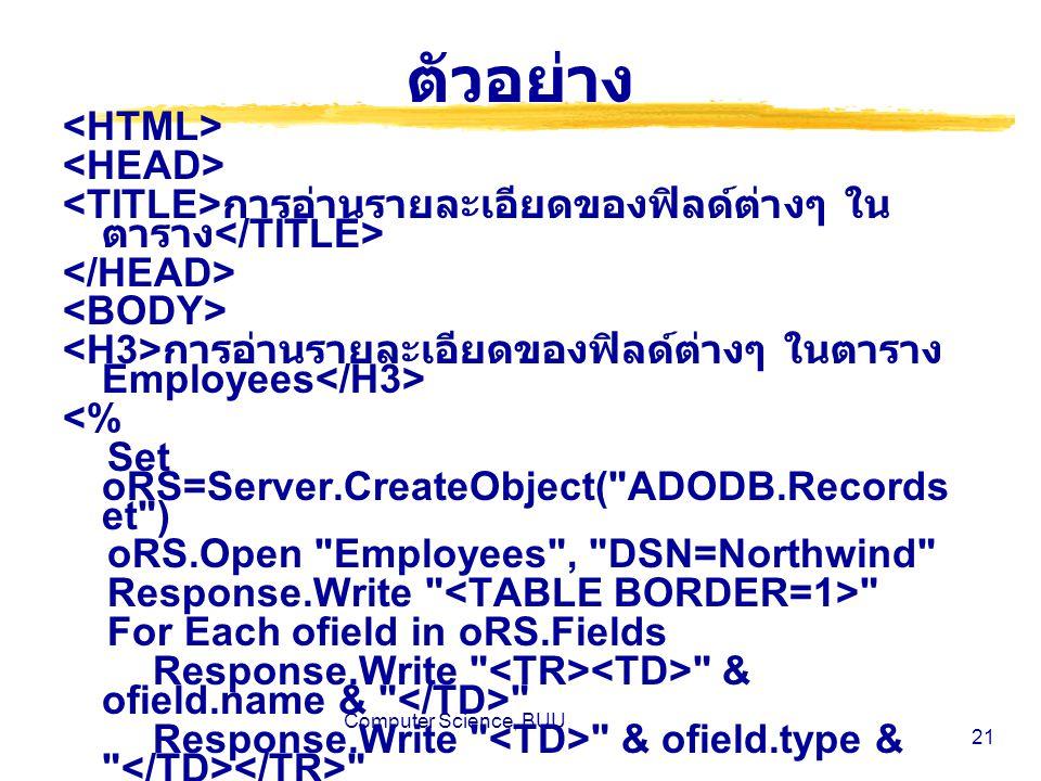 ตัวอย่าง <HTML> <HEAD>