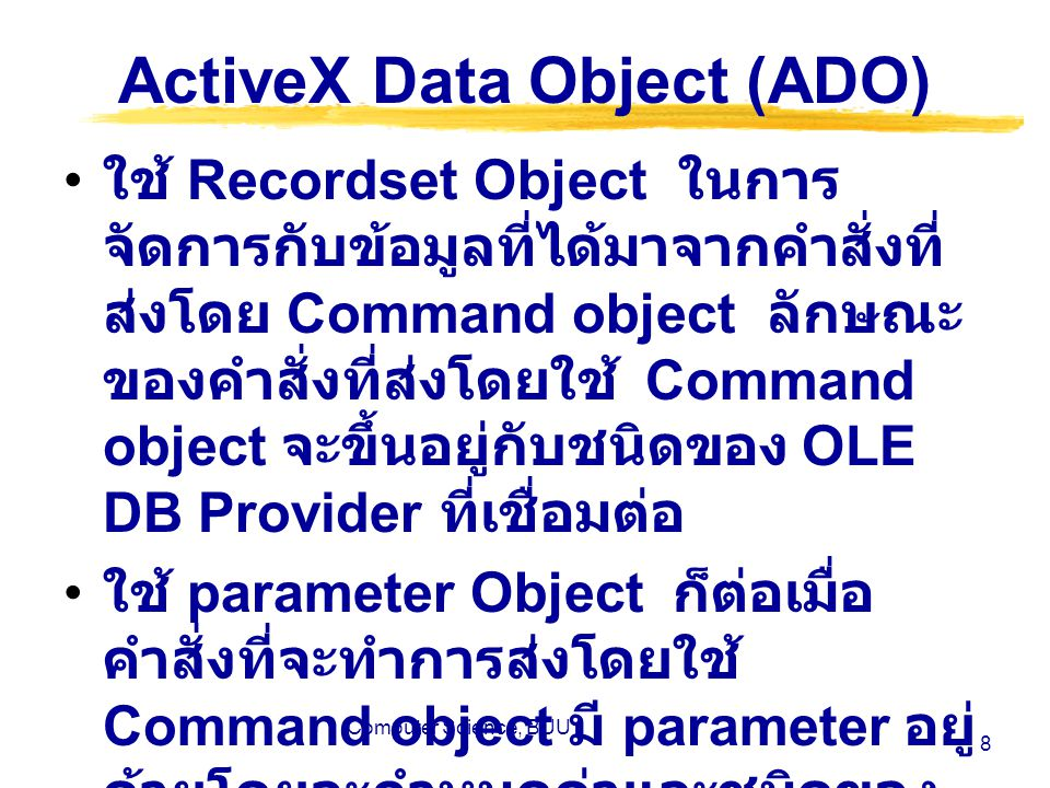 ActiveX Data Object (ADO)