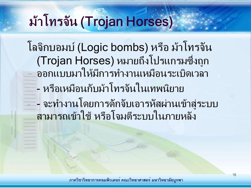 ม้าโทรจัน (Trojan Horses)