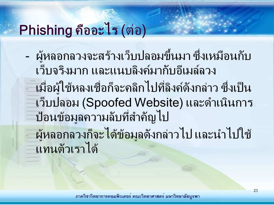 Phishing คืออะไร (ต่อ)