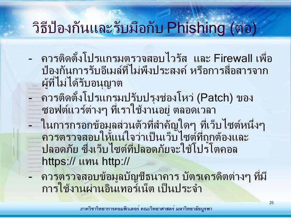 วิธีป้องกันและรับมือกับ Phishing (ต่อ)