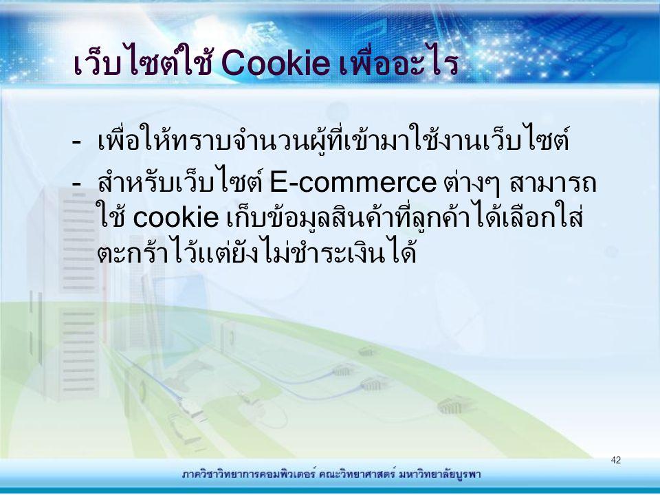 เว็บไซต์ใช้ Cookie เพื่ออะไร