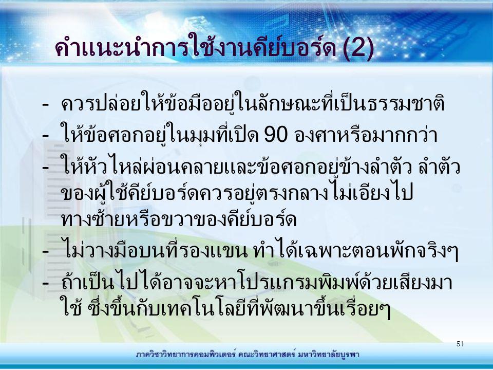 คำแนะนำการใช้งานคีย์บอร์ด (2)