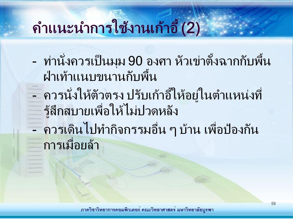 คำแนะนำการใช้งานเก้าอี้ (2)