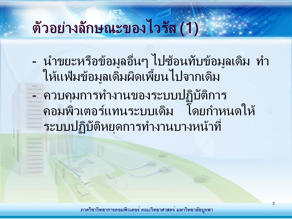 ตัวอย่างลักษณะของไวรัส (1)