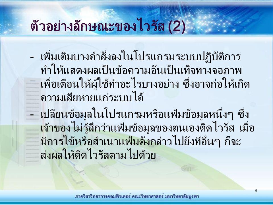 ตัวอย่างลักษณะของไวรัส (2)