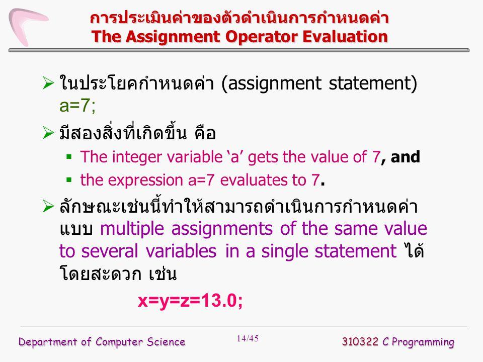 ในประโยคกำหนดค่า (assignment statement) a=7; มีสองสิ่งที่เกิดขึ้น คือ
