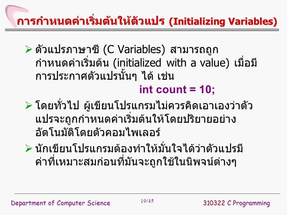 การกำหนดค่าเริ่มต้นให้ตัวแปร (Initializing Variables)