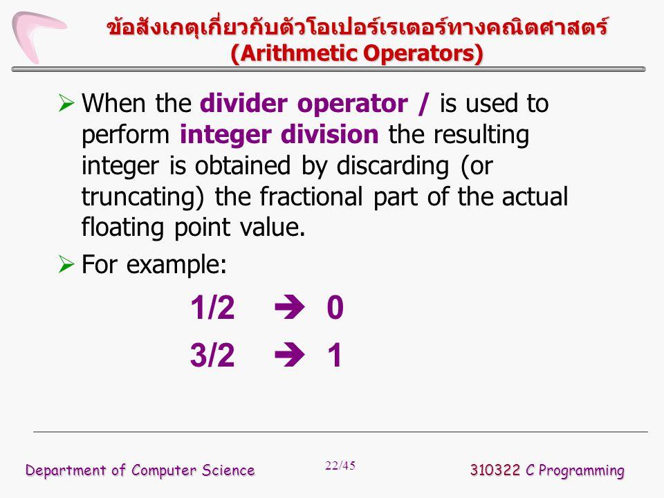 ข้อสังเกตุเกี่ยวกับตัวโอเปอร์เรเตอร์ทางคณิตศาสตร์ (Arithmetic Operators)