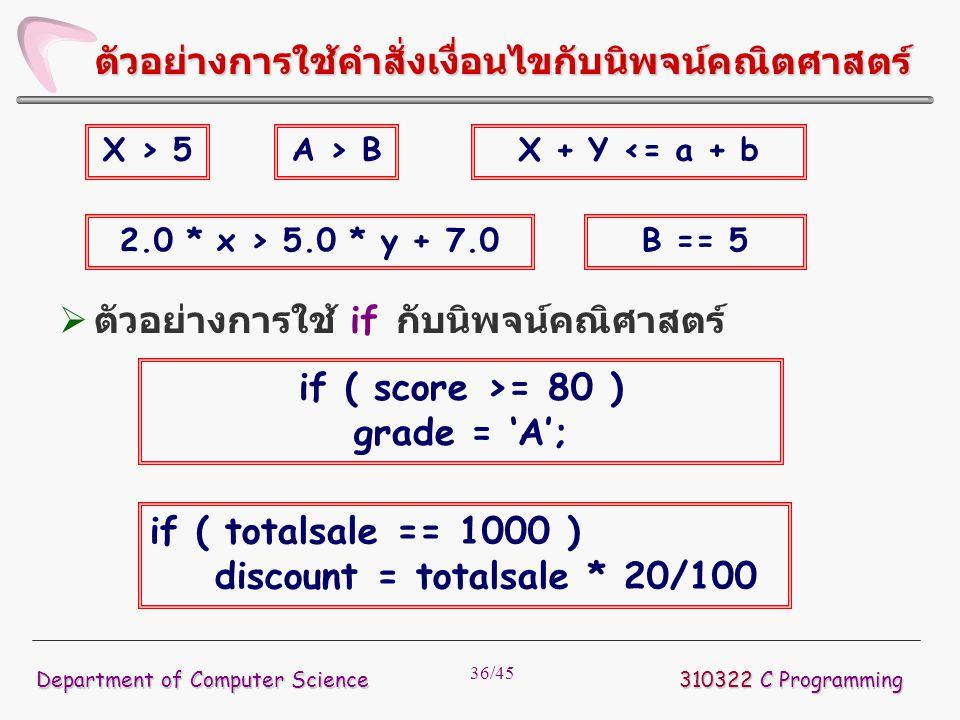 if ( score >= 80 ) grade = 'A';