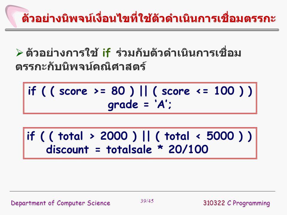 if ( ( score >= 80 ) || ( score <= 100 ) )