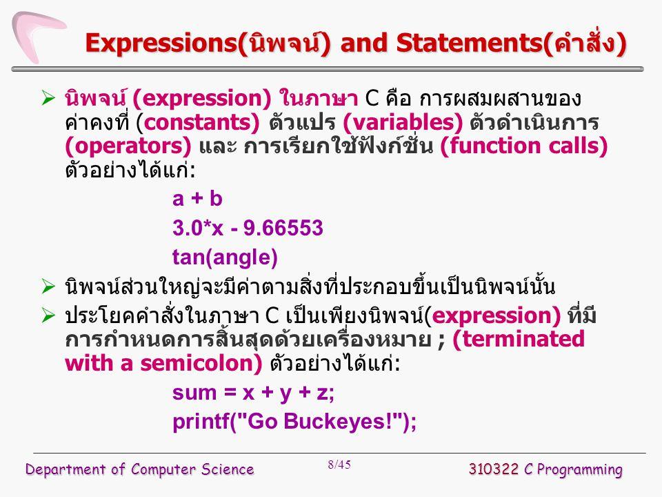 Expressions(นิพจน์) and Statements(คำสั่ง)